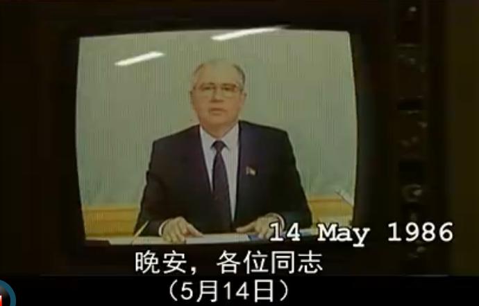 1986年5月14日,戈尔巴乔夫发表电视讲话,公开切尔诺贝利事件真相