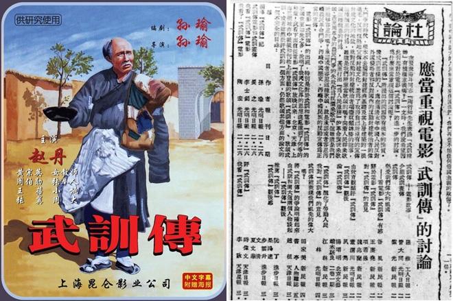 左,电影《武训传》海报;这部新中国第一禁片,至2012年3月才正式解禁。右,1951年5月20日人民日报社论