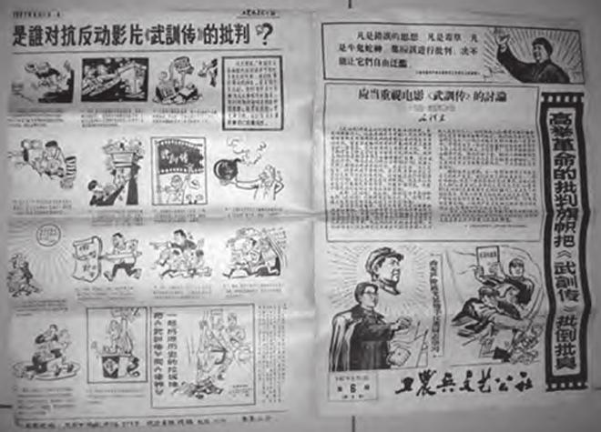 红卫兵小报刊登批判武训的文章和漫画