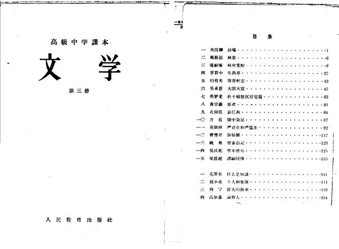 按苏联经验编写的《高中文学课本》第三册,从目录可看出古诗文在本册占比极大,政治色彩被淡化(点击可看大图)