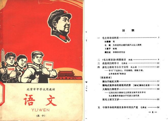 1968年北京市高中试用《语文》教材。从目录可以看出几乎所有文章都与毛泽东有关(点击可看大图)