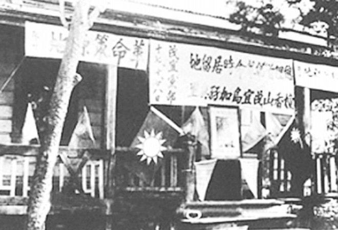 孙中山在檀香山宣传革命的旧址