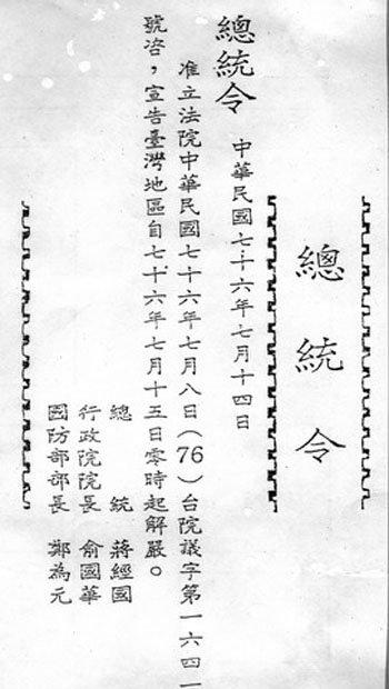 """1987年,蒋经国发布""""解严令"""""""