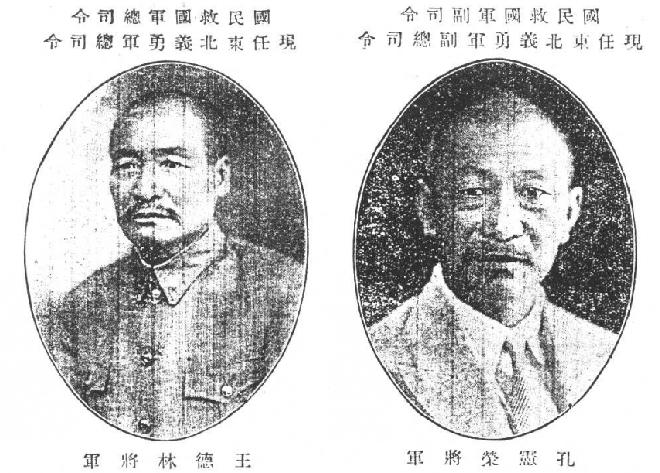 """""""国民救国军""""正、副总指挥王德林、孔宪荣"""