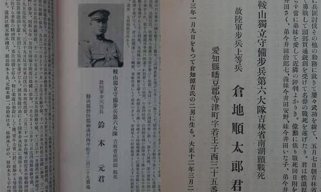 """1933年出版的《满洲上海事变尽忠录》中记载的死于""""墙缝战斗""""(墙缝即位于""""南湖头""""附近)的日军"""