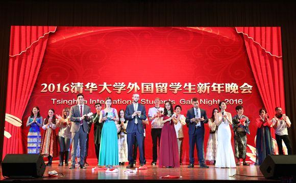 2016年,清华大学来华留学生举行新年晚会