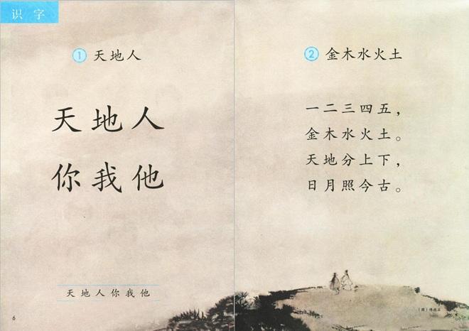 """人教版语文教科书识字课文""""天地人""""与""""金木水火土"""",摒弃了传统的、过时的""""三才""""""""五行""""概念"""