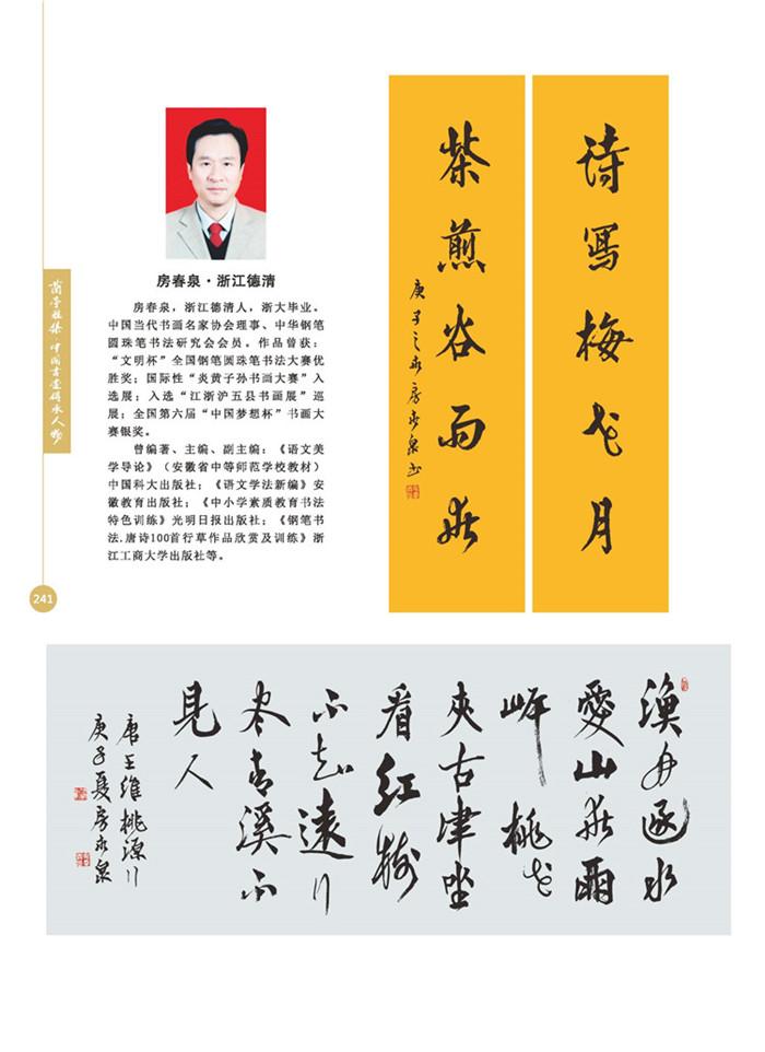 兰亭雅集(cdrx4)-03bak_页面_69.jpg