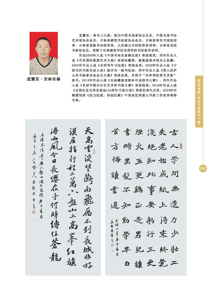 兰亭雅集(cdrx4)-03bak_页面_70.jpg