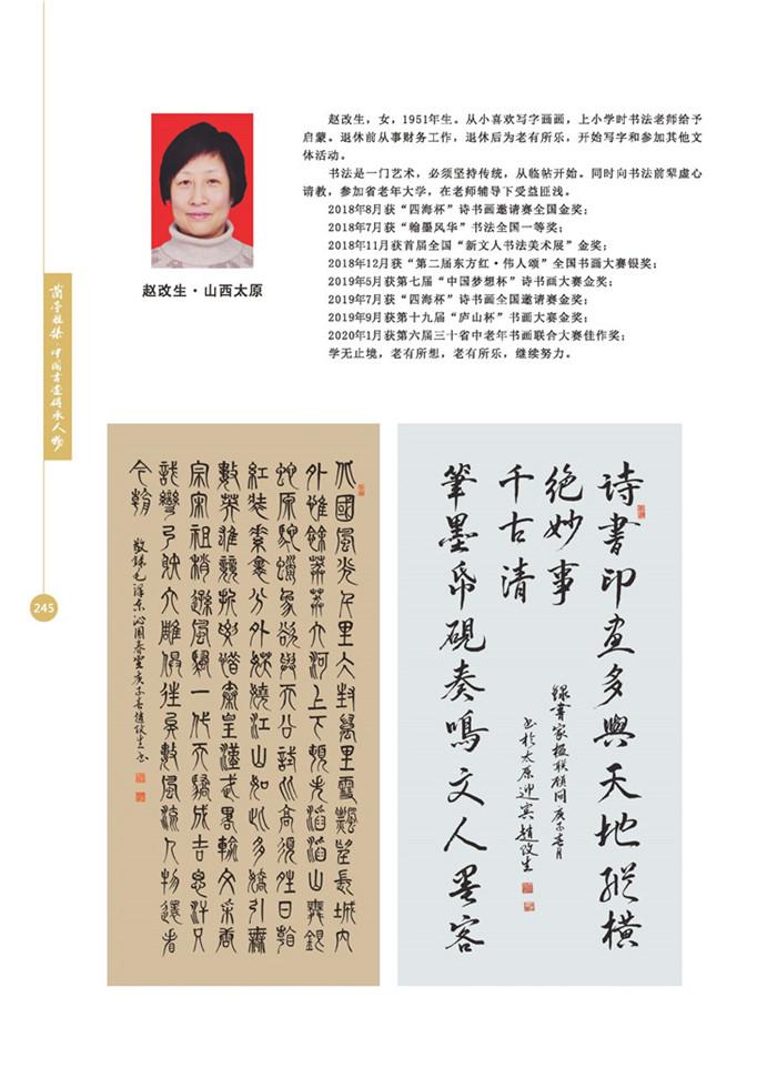兰亭雅集(cdrx4)-03bak_页面_73.jpg