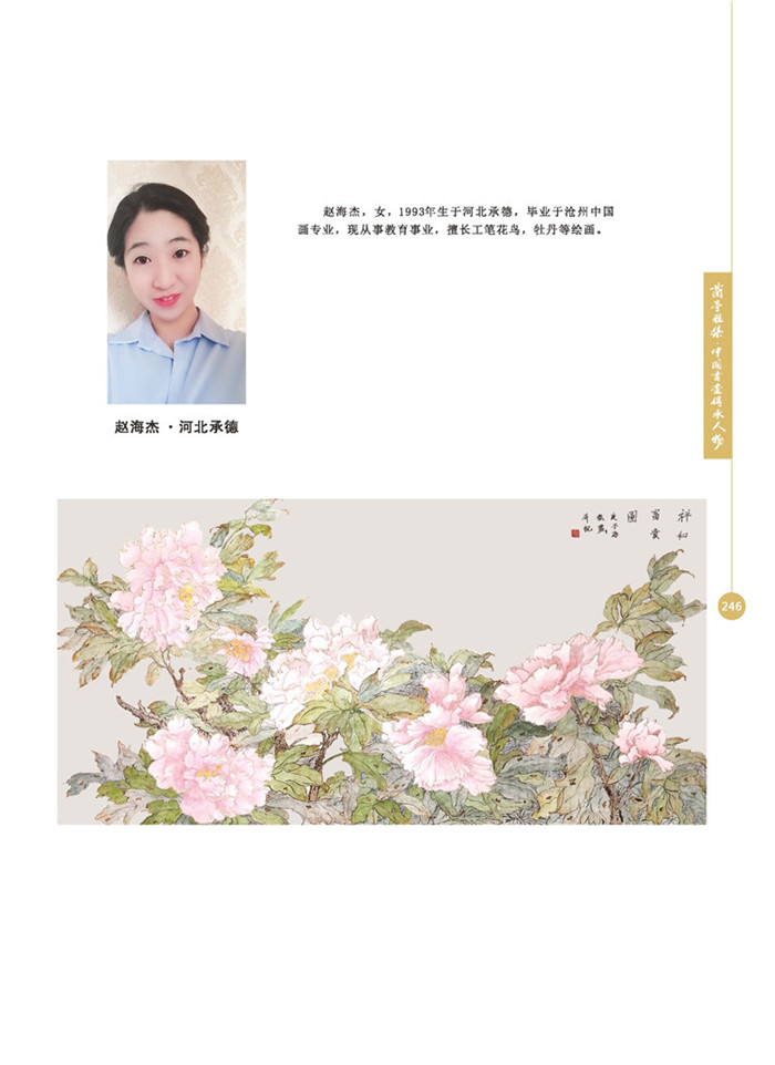 兰亭雅集(cdrx4)-03bak_页面_74.jpg