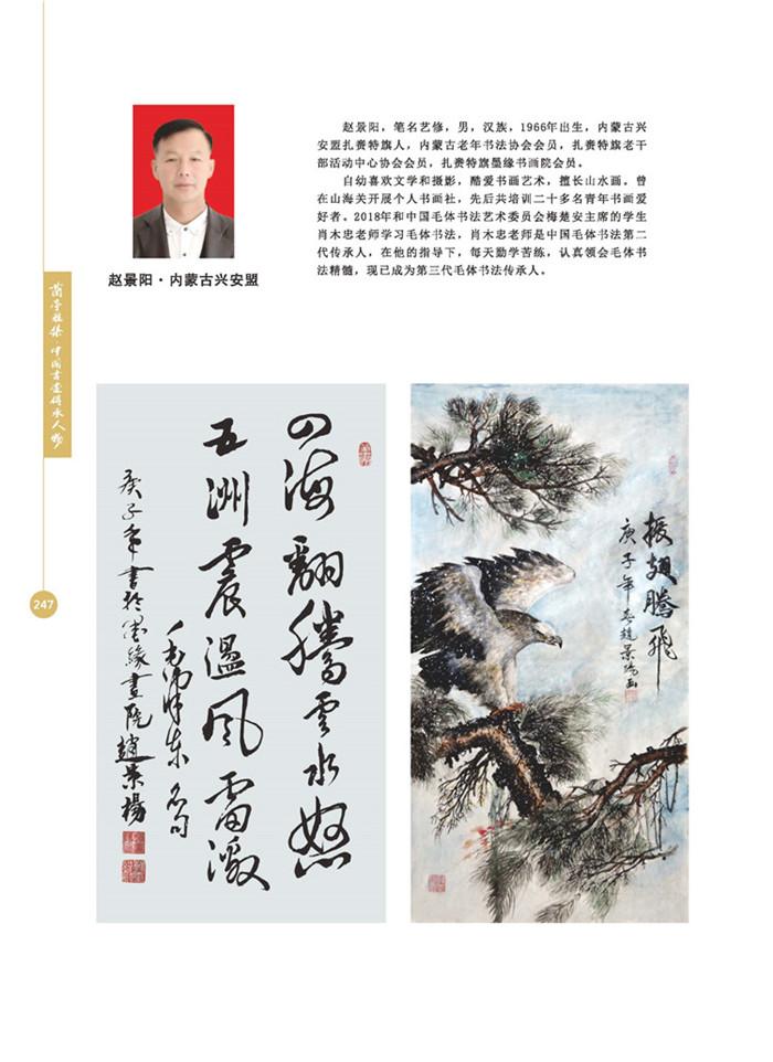 兰亭雅集(cdrx4)-03bak_页面_75.jpg