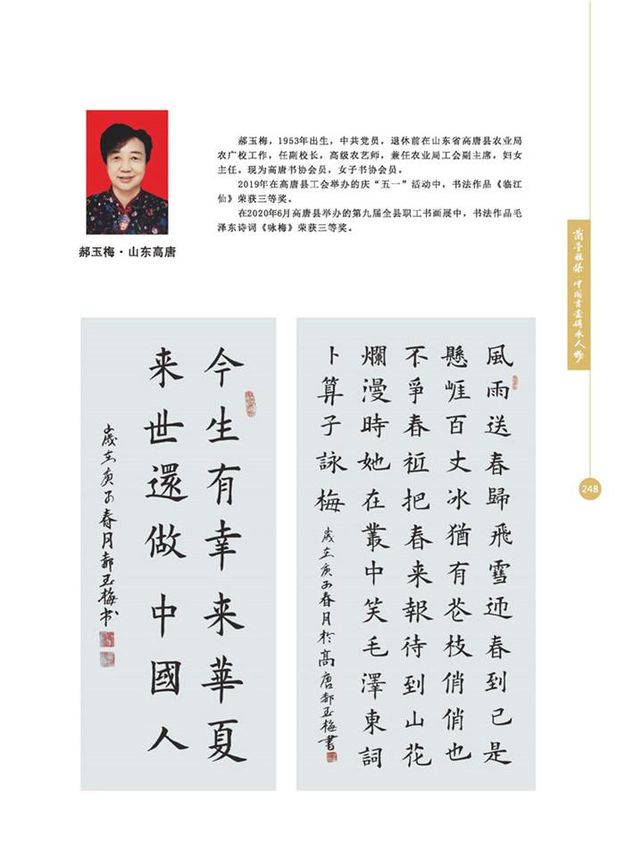 兰亭雅集(cdrx4)-03bak_页面_76.jpg