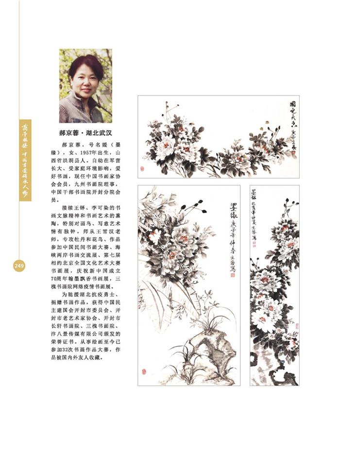 兰亭雅集(cdrx4)-03bak_页面_77.jpg