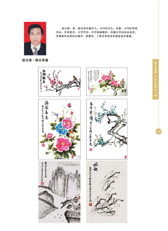 兰亭雅集(cdrx4)-03bak_页面_78.jpg