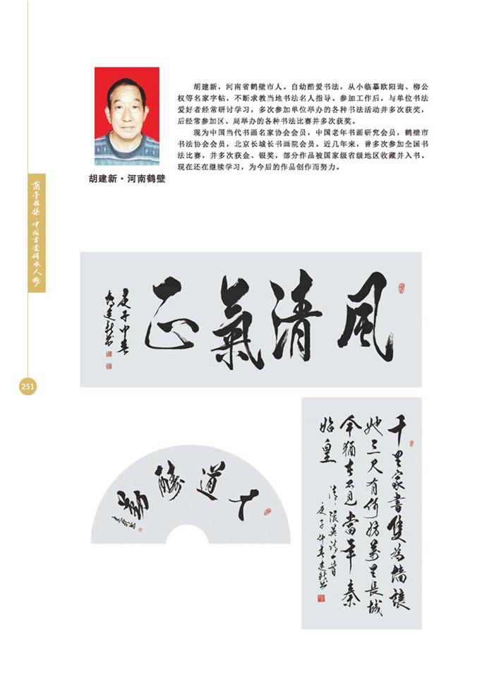 兰亭雅集(cdrx4)-03bak_页面_79.jpg