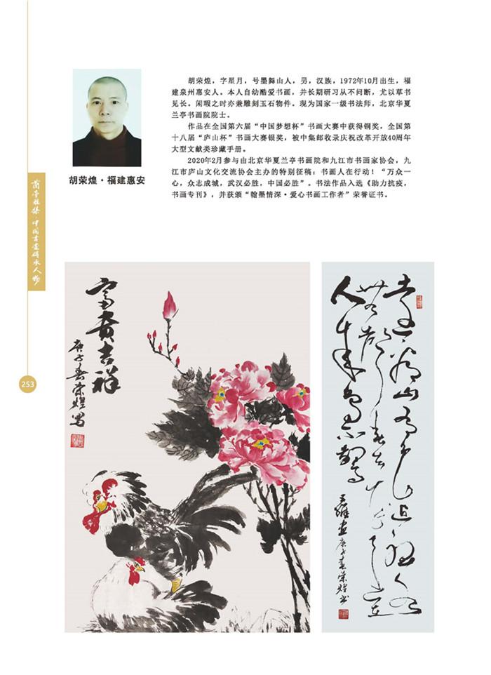兰亭雅集(cdrx4)-03bak_页面_81.jpg