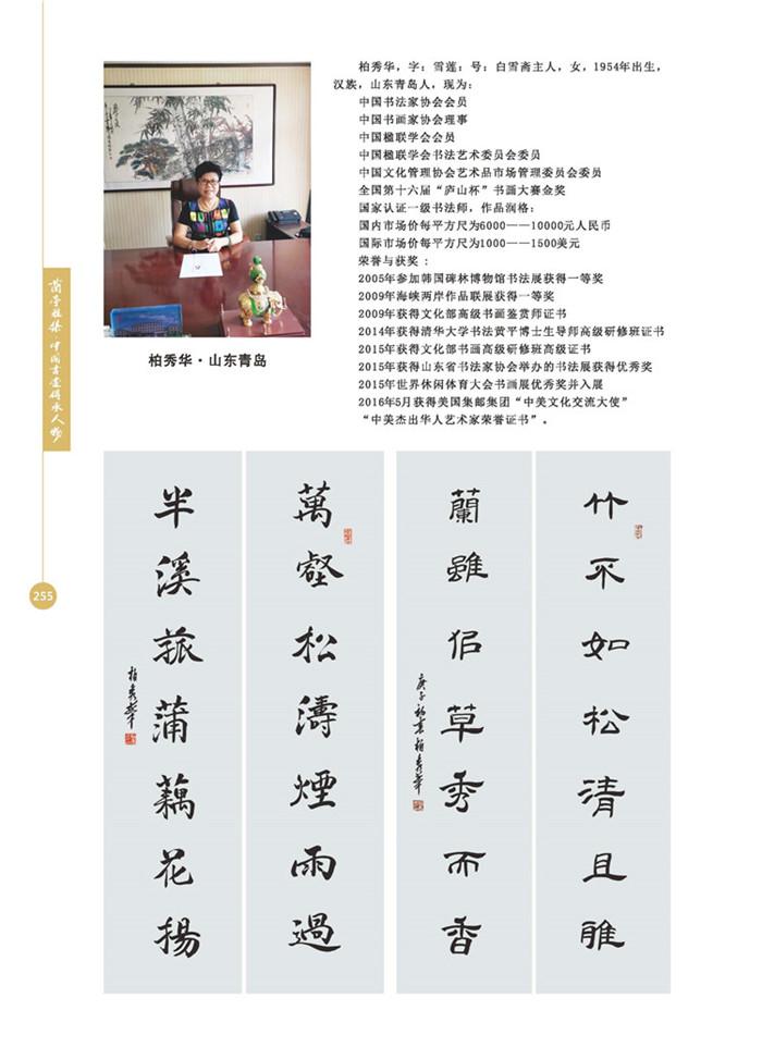 兰亭雅集(cdrx4)-03bak_页面_83.jpg