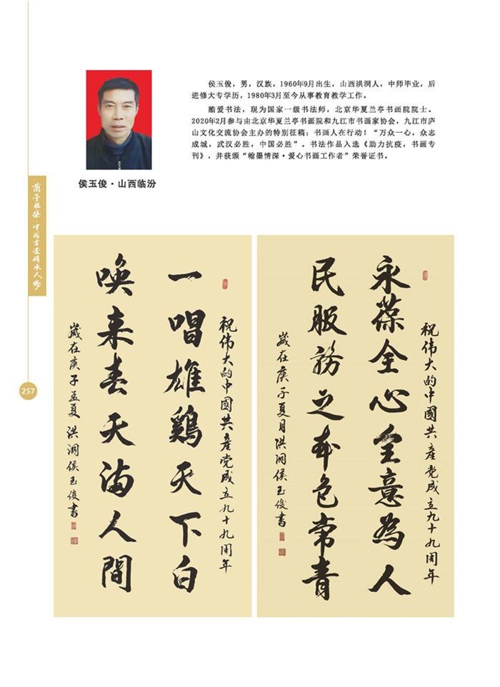 兰亭雅集(cdrx4)-03bak_页面_85.jpg