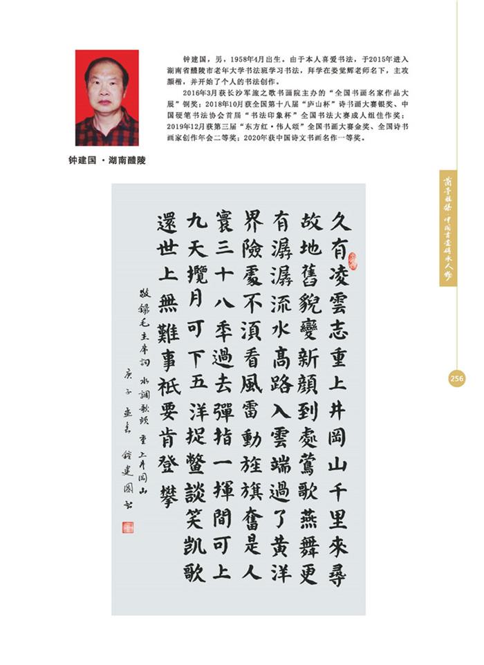 兰亭雅集(cdrx4)-03bak_页面_84.jpg
