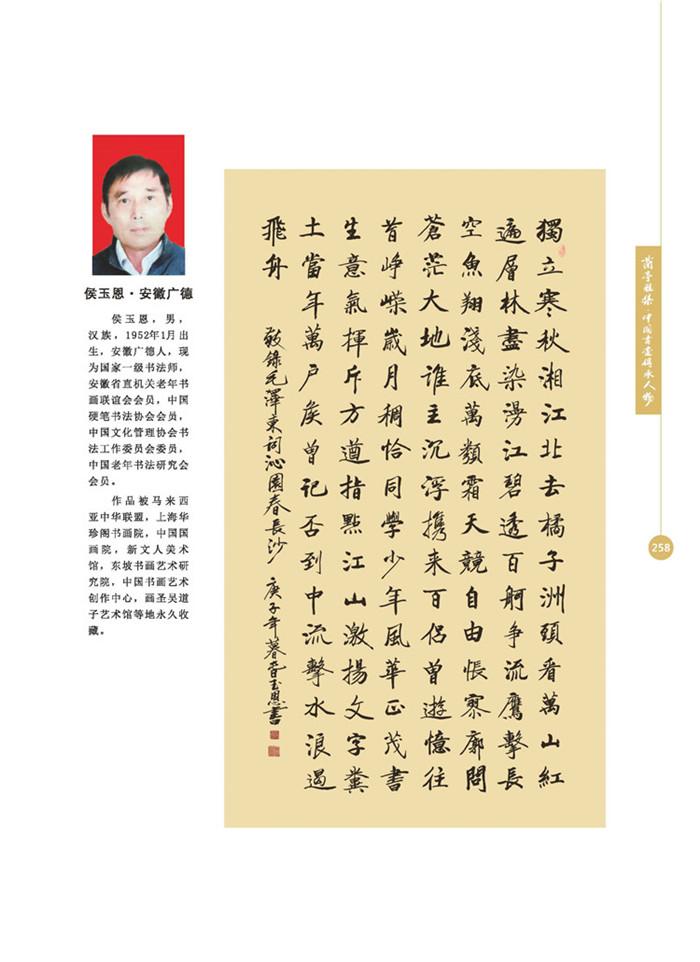 兰亭雅集(cdrx4)-03bak_页面_86.jpg