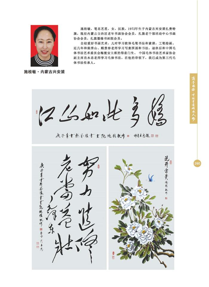 兰亭雅集(cdrx4)-03bak_页面_88.jpg