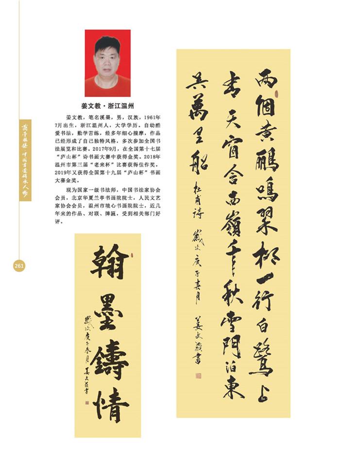 兰亭雅集(cdrx4)-03bak_页面_89.jpg