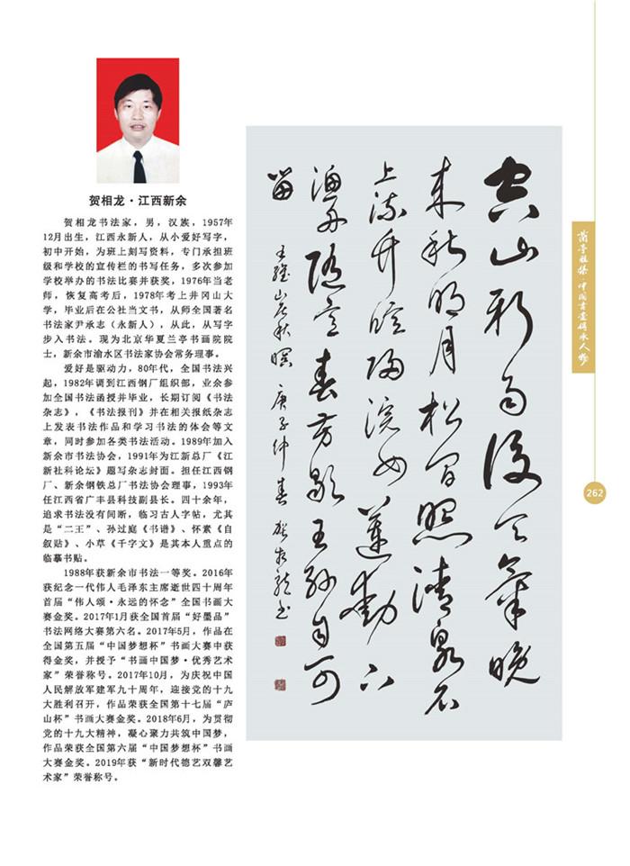 兰亭雅集(cdrx4)-03bak_页面_90.jpg