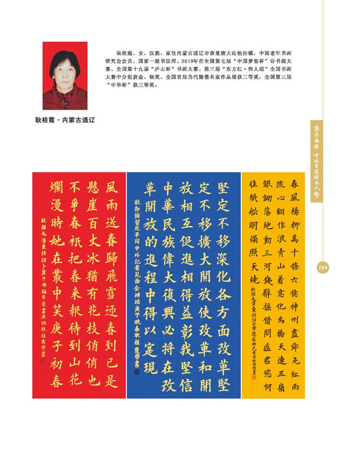 兰亭雅集(cdrx4)-03bak_页面_92.jpg