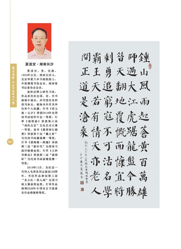 兰亭雅集(cdrx4)-04bak_页面_01.jpg