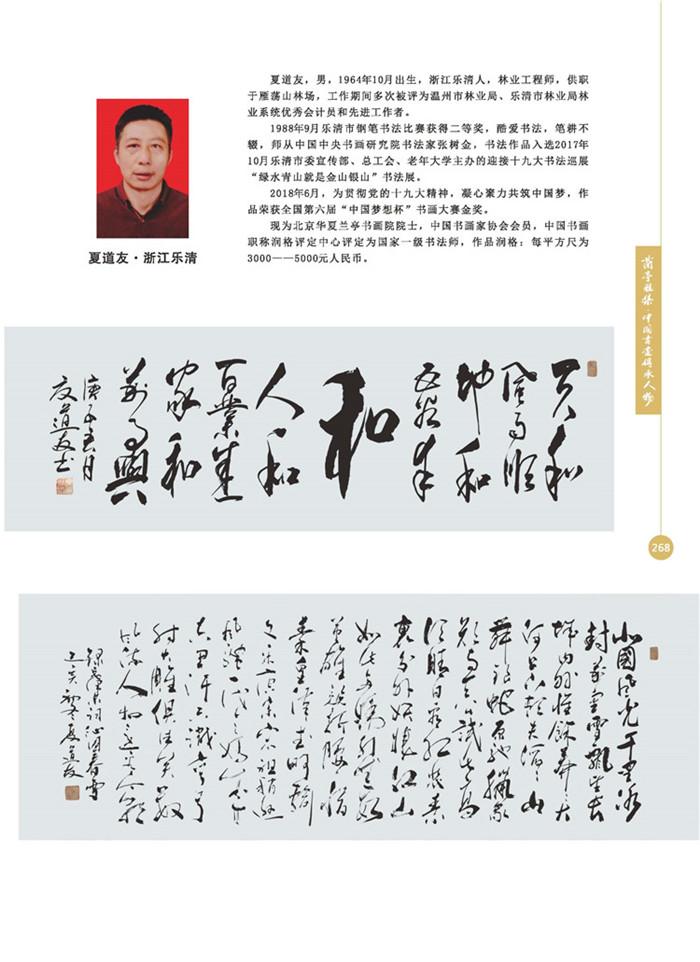 兰亭雅集(cdrx4)-04bak_页面_02.jpg