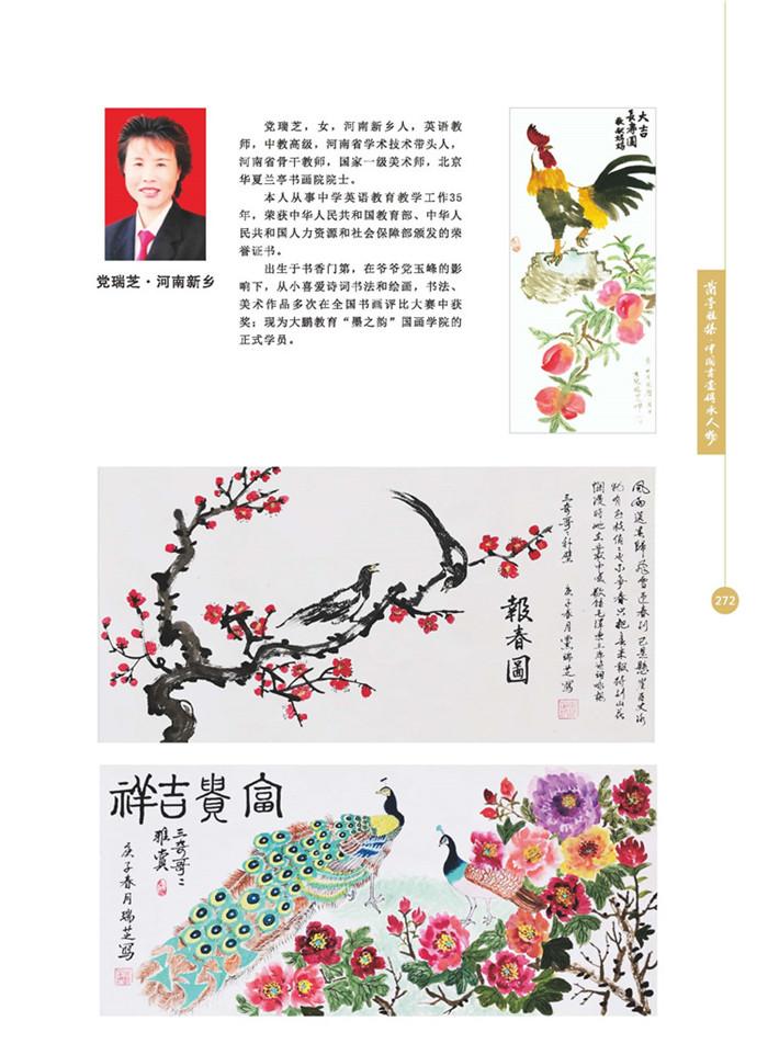 兰亭雅集(cdrx4)-04bak_页面_06.jpg