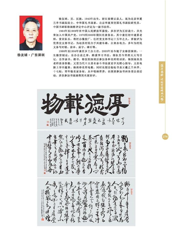 兰亭雅集(cdrx4)-04bak_页面_08.jpg