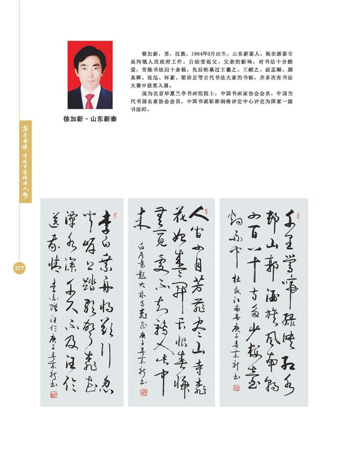 兰亭雅集(cdrx4)-04bak_页面_11.jpg