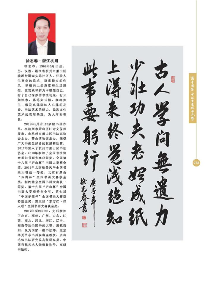 兰亭雅集(cdrx4)-04bak_页面_12.jpg