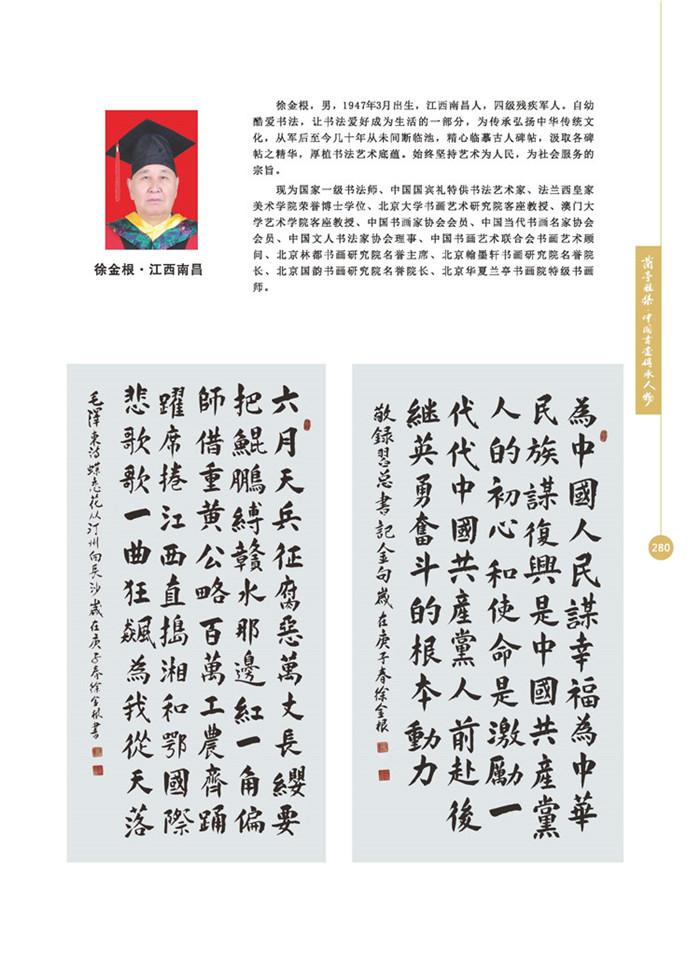 兰亭雅集(cdrx4)-04bak_页面_14.jpg
