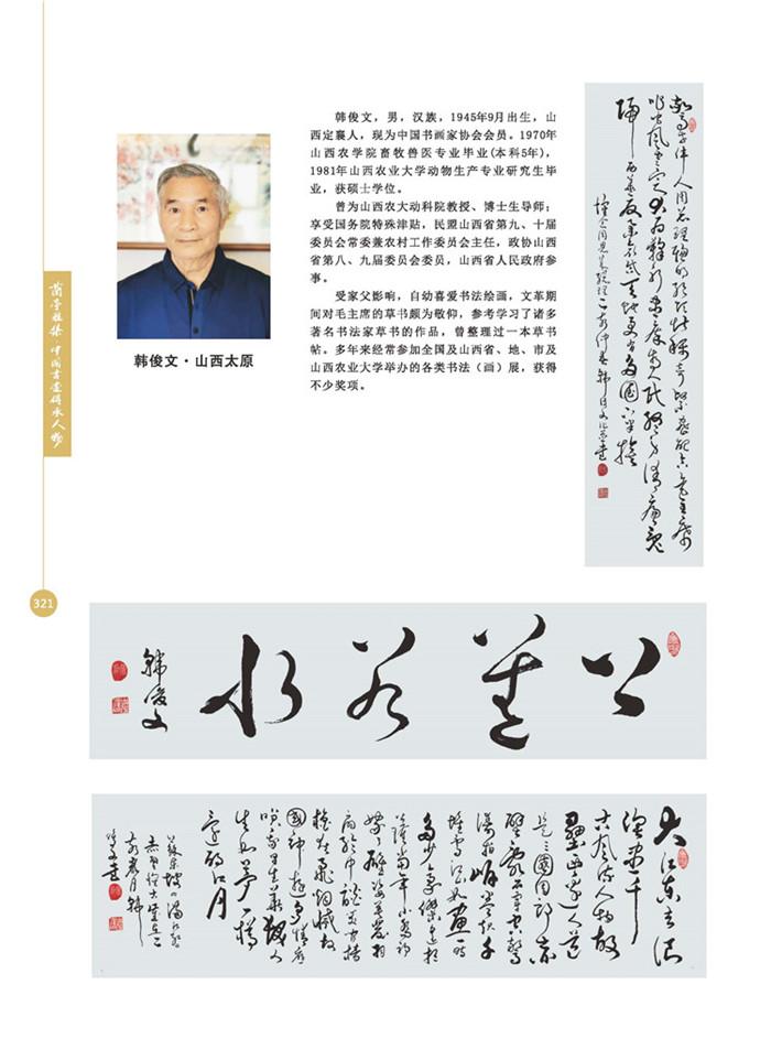 兰亭雅集(cdrx4)-04bak_页面_55.jpg