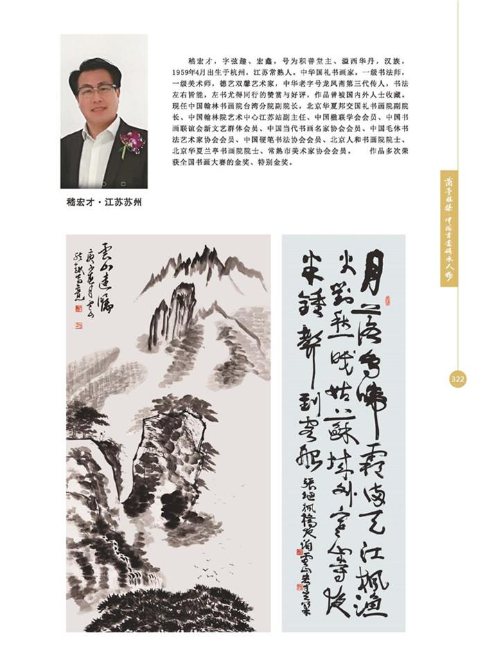 兰亭雅集(cdrx4)-04bak_页面_56.jpg