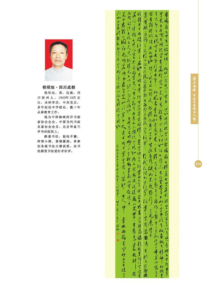 兰亭雅集(cdrx4)-04bak_页面_58.jpg