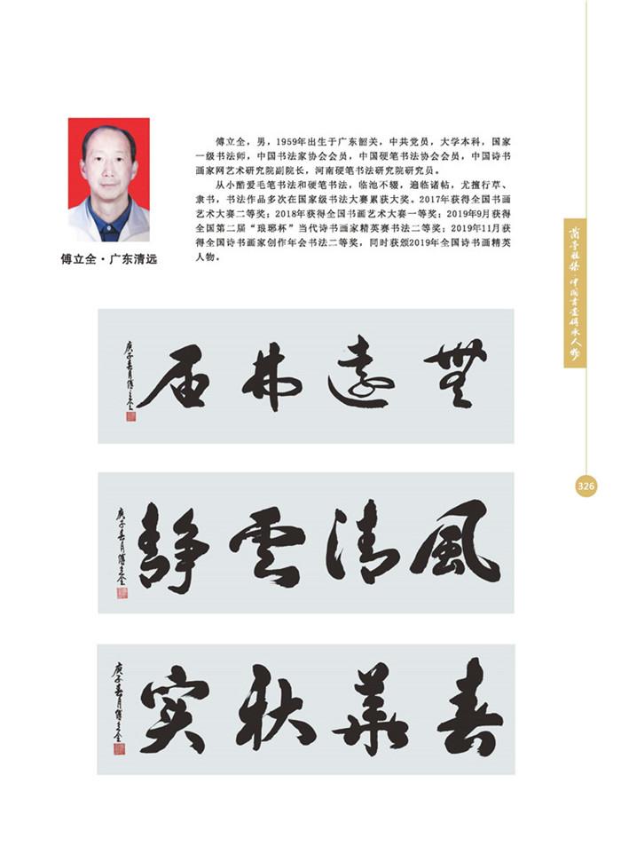 兰亭雅集(cdrx4)-04bak_页面_60.jpg