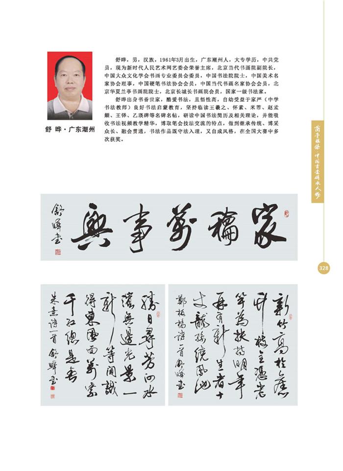 兰亭雅集(cdrx4)-04bak_页面_62.jpg