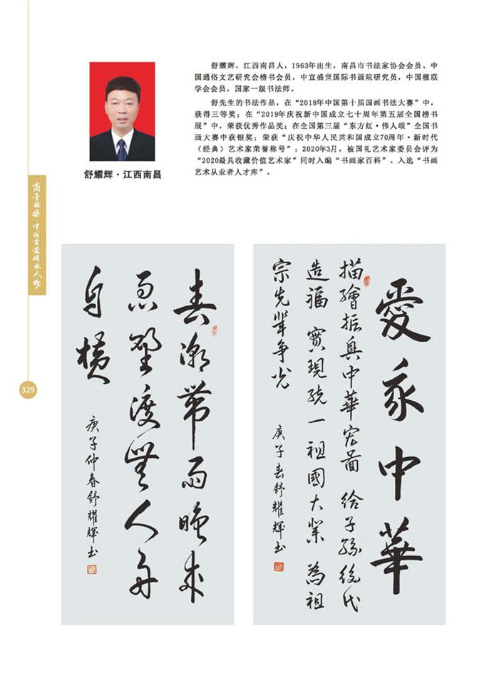 兰亭雅集(cdrx4)-04bak_页面_63.jpg