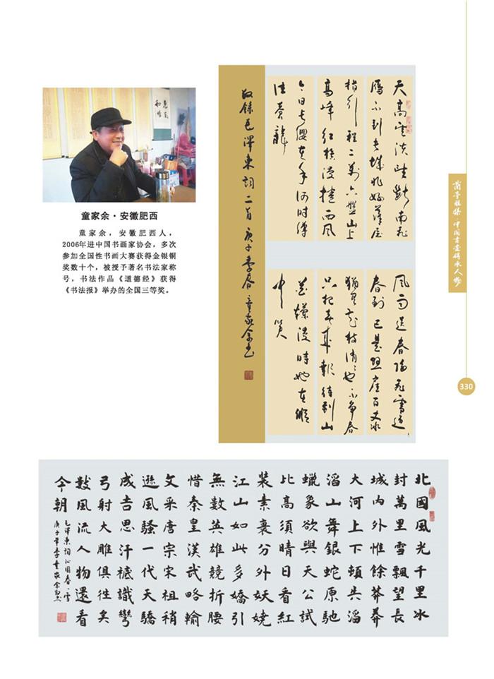兰亭雅集(cdrx4)-04bak_页面_64.jpg
