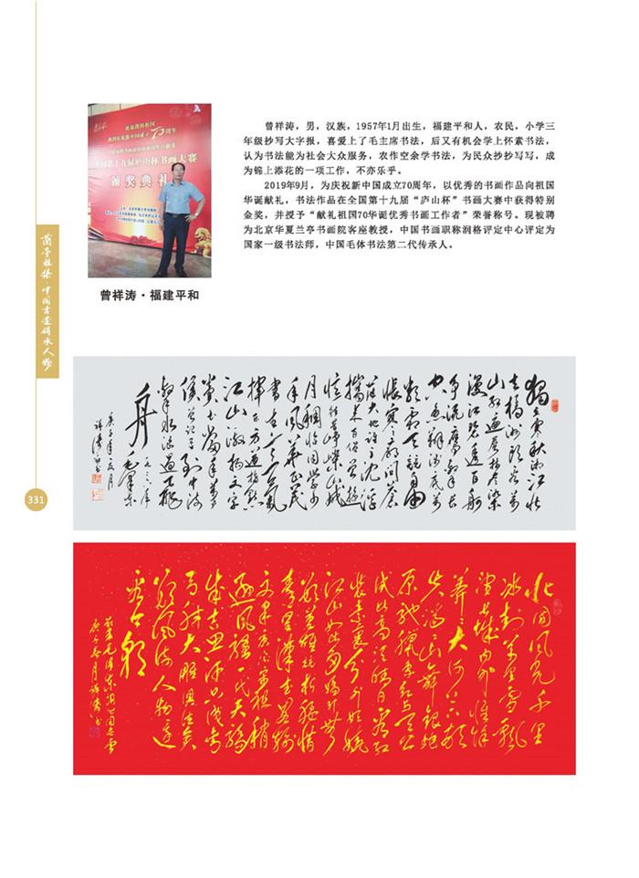 兰亭雅集(cdrx4)-04bak_页面_65.jpg