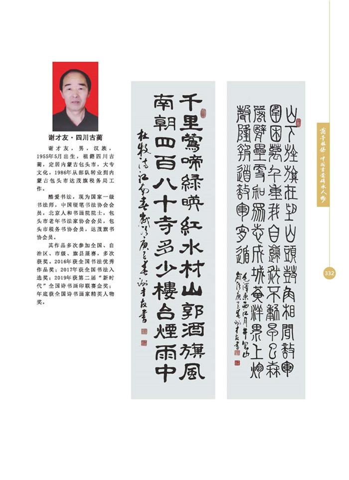 兰亭雅集(cdrx4)-04bak_页面_66.jpg