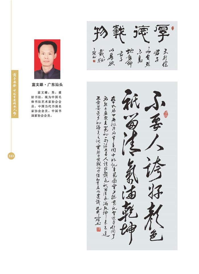 兰亭雅集(cdrx4)-04bak_页面_67.jpg