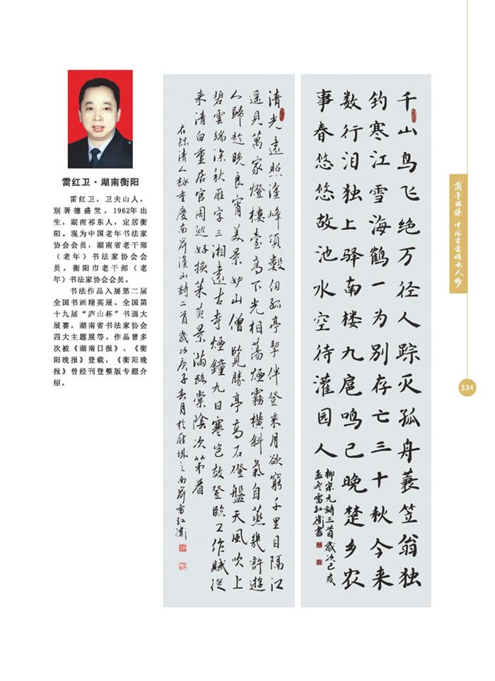 兰亭雅集(cdrx4)-04bak_页面_68.jpg