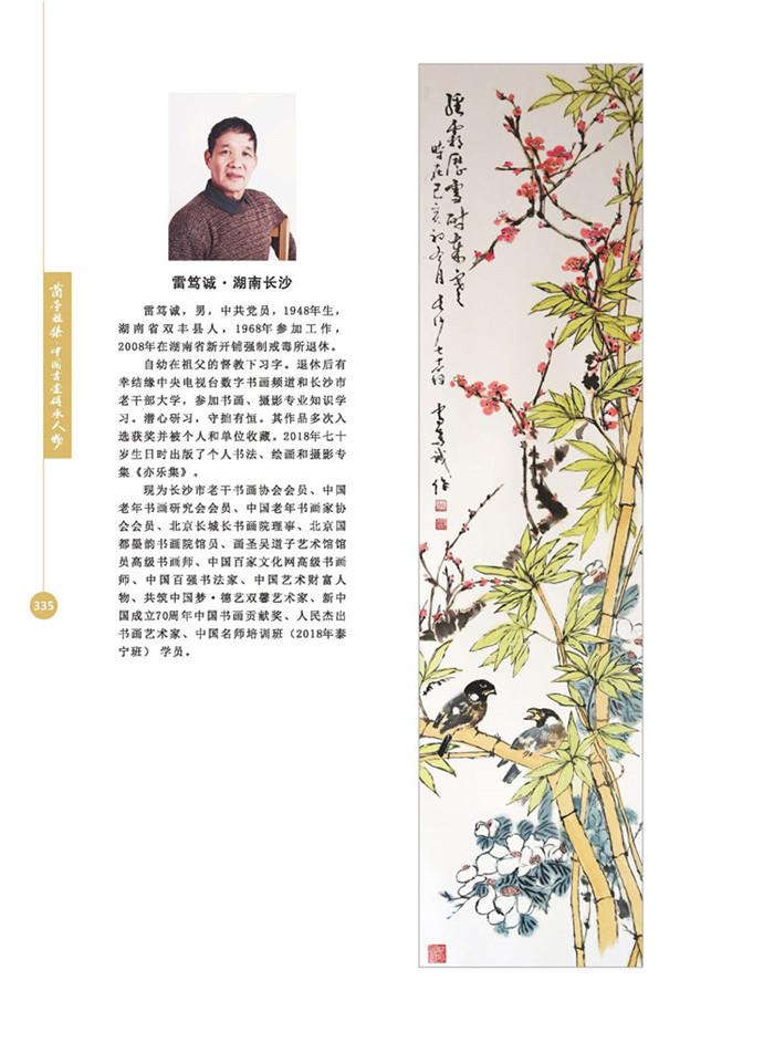 兰亭雅集(cdrx4)-04bak_页面_69.jpg