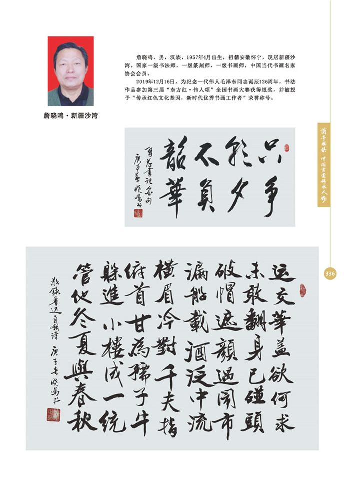 兰亭雅集(cdrx4)-04bak_页面_70.jpg