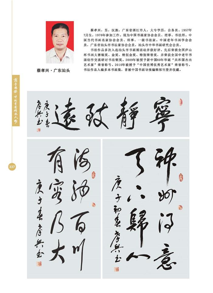 兰亭雅集(cdrx4)-04bak_页面_71.jpg